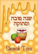 Apple & Honey Shanah Tova U-Metuka Card 001