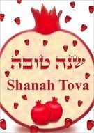Pomegranate Shanah Tova With a Wish 004