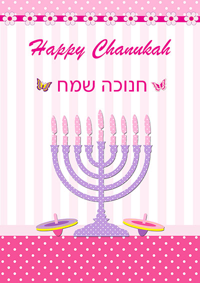 Printable Chanukah Cards 007