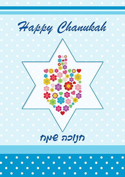 Printable Chanukah Cards 012