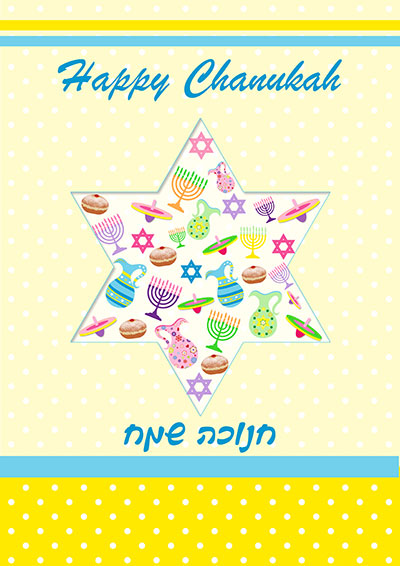 Printable Chanukah Cards 014