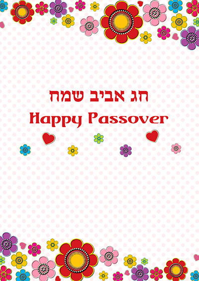 Printable Passover Cards 010
