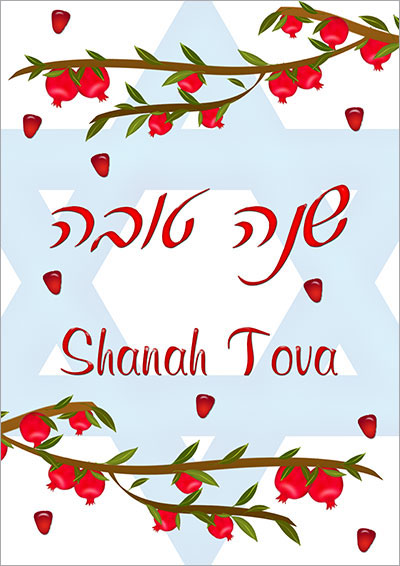 Pomegranate Branches Shanah Tova 002