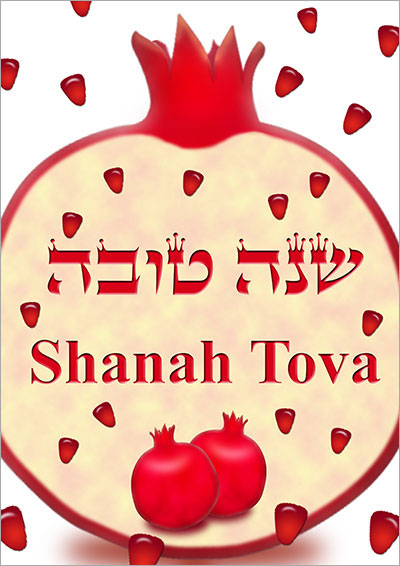 Pomegranate Shanah Tova With a Wish 004