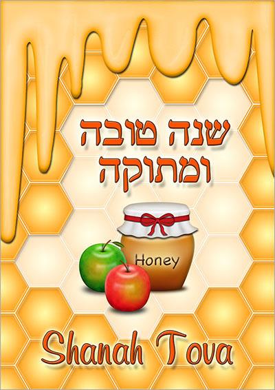 Apple & Honey Shanah Tova U-Metuka Card 001