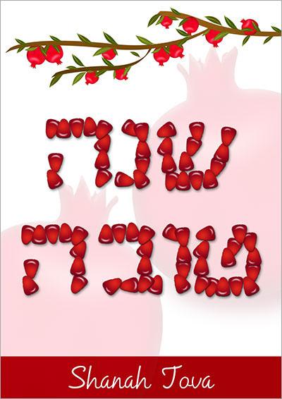 Pomegranate Seeds Shanah Tova  005